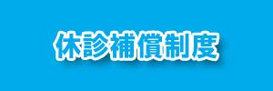東京都医師会団体 休診補償制度のイメージ