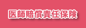 東京都医師会団体 医師賠償責任保険のイメージ