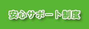 東京都医師会団体 安心サポート制度のイメージ